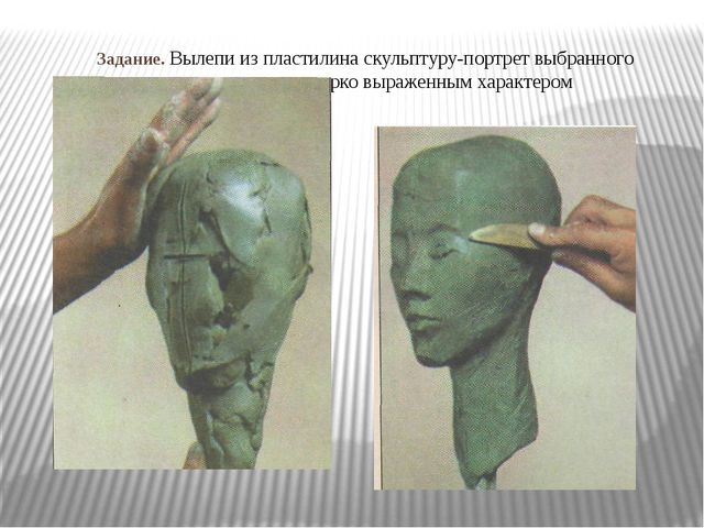 Задание. Вылепи из пластилина скульптуру-портрет выбранного литературного гер...