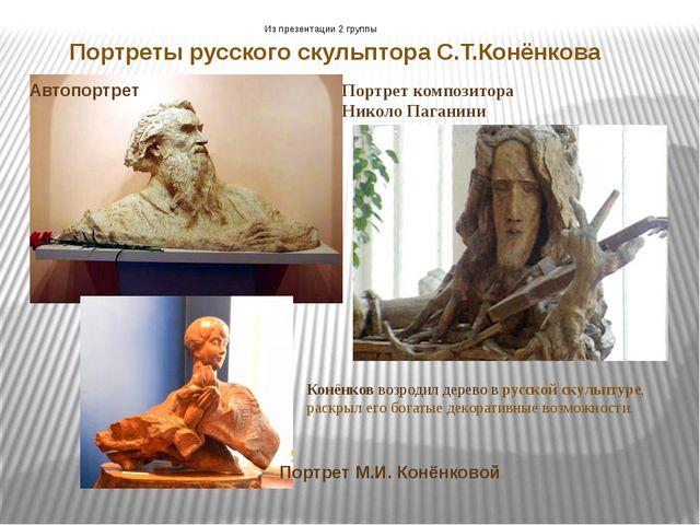 Портреты русского скульптора С.Т.Конёнкова Конёнков возродил дерево в русской...