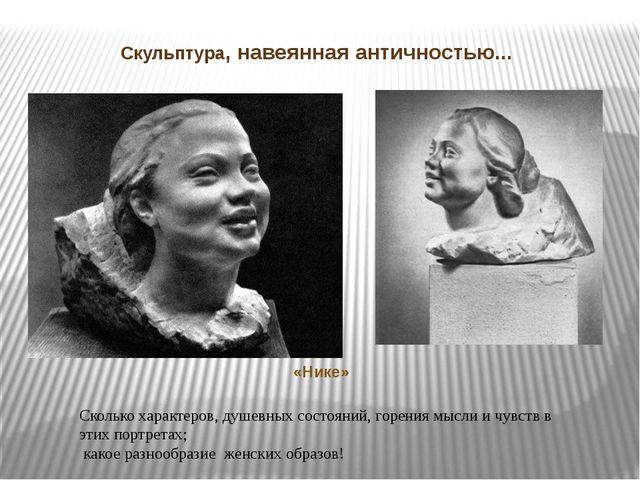 «Нике» Скульптура, навеянная античностью... Сколько характеров, душевных сост...
