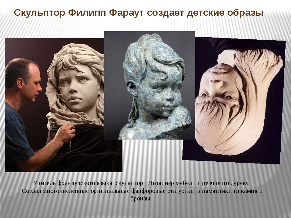 Скульптор Филипп Фараут создает детские образы Учитель французского языка, ск...