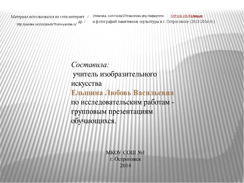 Zhitanska. com Node/27/trascindex.php Нефертити http://yandex.ru/clck/jsredir...