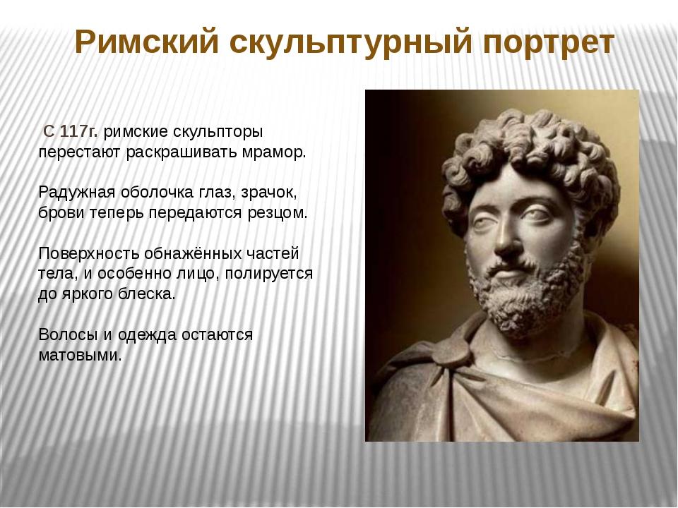 Римский скульптурный портрет С 117г. римские скульпторы перестают раскрашиват...