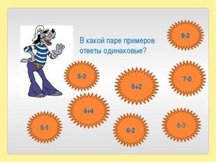 В какой паре примеров ответы одинаковые? 6+2 7-0 5-3 4+4 6-2 6-3 5-1 9-2