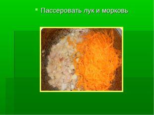 Пассеровать лук и морковь