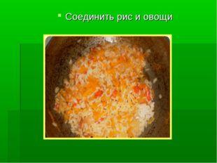 Соединить рис и овощи