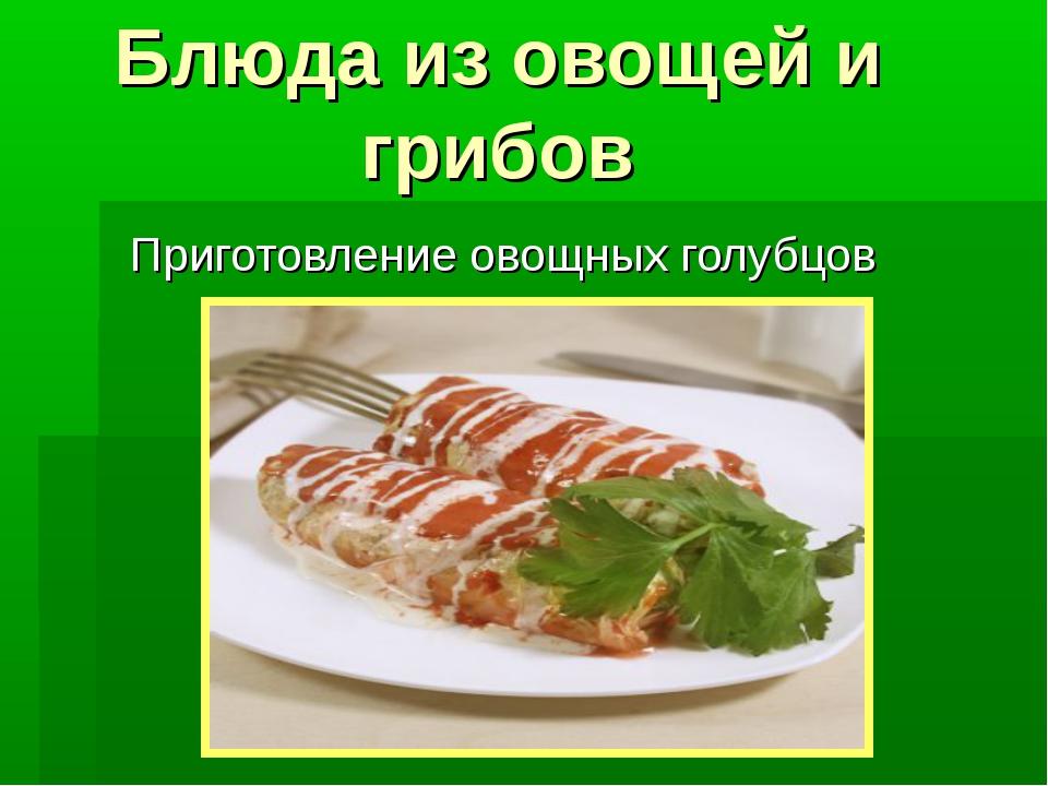 Блюда из овощей и грибов Приготовление овощных голубцов