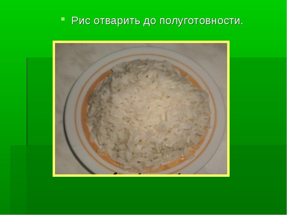 Рис отварить до полуготовности.