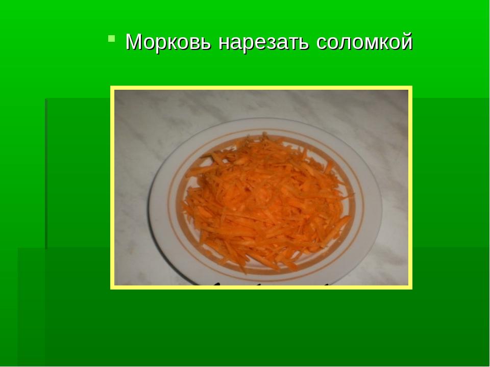 Морковь нарезать соломкой