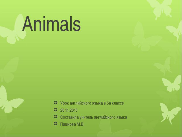 Animals Урок английского языка в 5а классе 26.11.2015 Составила учитель англи...