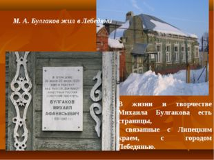 М. А. Булгаков жил в Лебедяни В жизни и творчестве Михаила Булгакова есть стр
