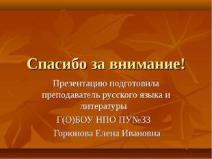 Спасибо за внимание! Презентацию подготовила преподаватель русского языка и л