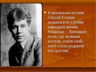 К вершинам поэзии Сергей Есенин поднялся из глубин народной жизни. Рязанско