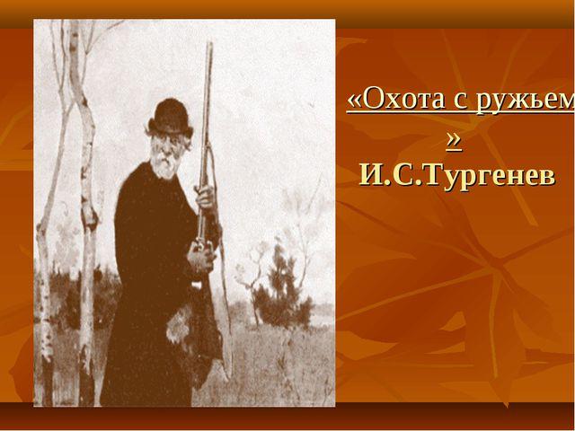 «Охота с ружьем прекрасна сама…» И.С.Тургенев