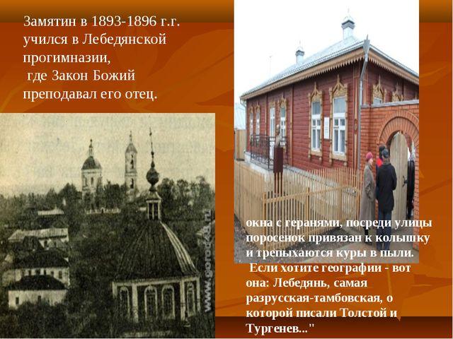 Замятин в1893-1896г.г. учился в Лебедянской прогимназии, где Закон Божий пр...
