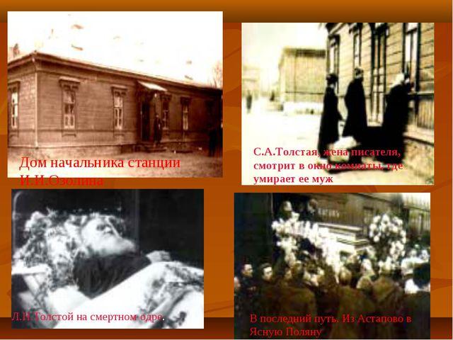 Дом начальника станции И.И.Озолина С.А.Толстая, жена писателя, смотрит в окно...