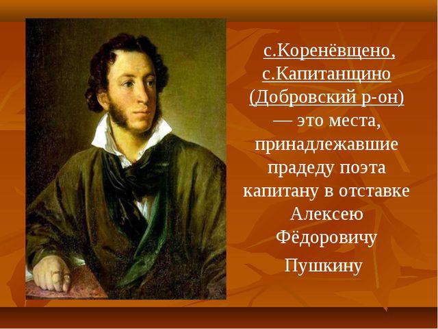 с.Коренёвщено, с.Капитанщино (Добровский р-он) — это места, принадлежавшие п...