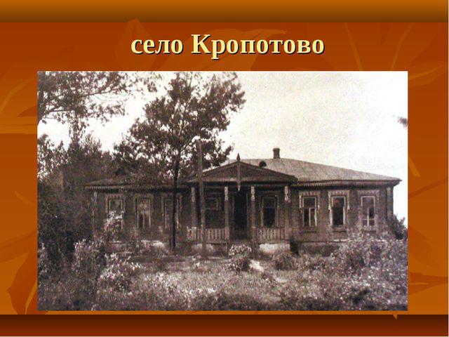 село Кропотово