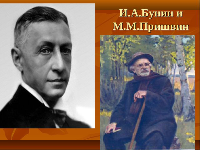 И.А.Бунин и М.М.Пришвин