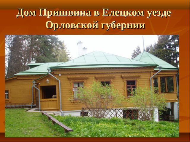 Дом Пришвина в Елецком уезде Орловской губернии