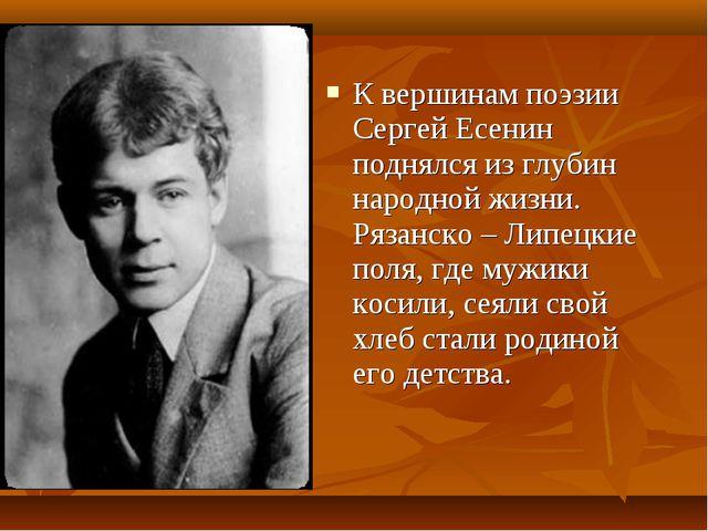 К вершинам поэзии Сергей Есенин поднялся из глубин народной жизни. Рязанско...