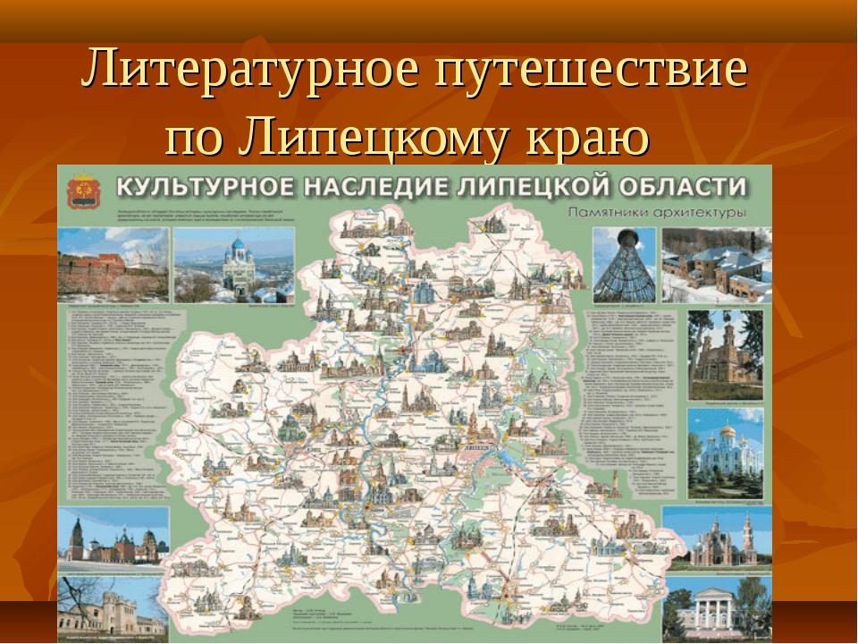 Литературное путешествие по Липецкому краю