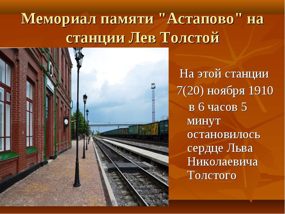 """Мемориал памяти """"Астапово"""" на станции Лев Толстой На этой станции 7(20) ноябр..."""