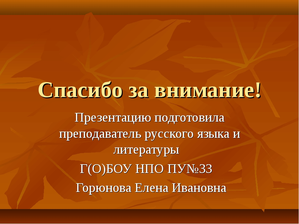 Спасибо за внимание! Презентацию подготовила преподаватель русского языка и л...