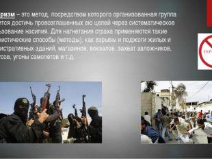 Терроризм – это метод, посредством которого организованная группа стремится