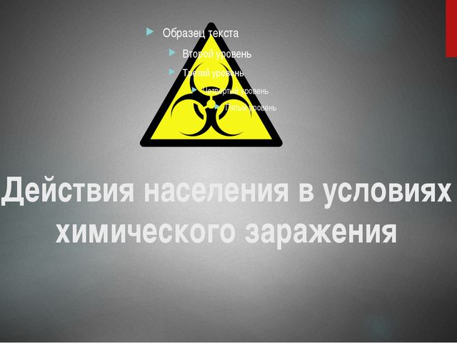 Действия населения в условиях химического заражения