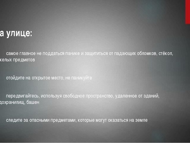 На улице: – самое главное не поддаться панике и защититься от падающих облом...