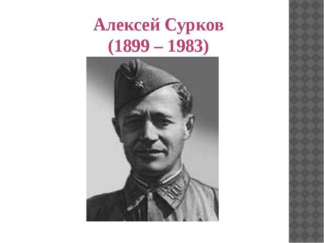 Алексей Сурков (1899 – 1983)