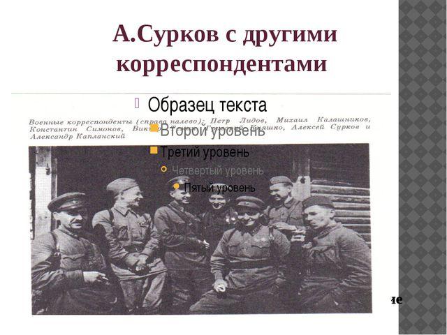 А.Сурков с другими корреспондентами содержание