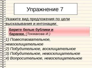 Упражнение 7 Укажите вид предложения по цели высказывания и интонации: 1) По