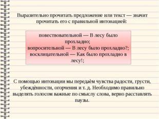 Выразительно прочитать предложение или текст — значит прочитать его с правиль