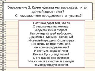 Упражнение 2. Какие чувства мы выражаем, читая данный здесь текст? С помощью