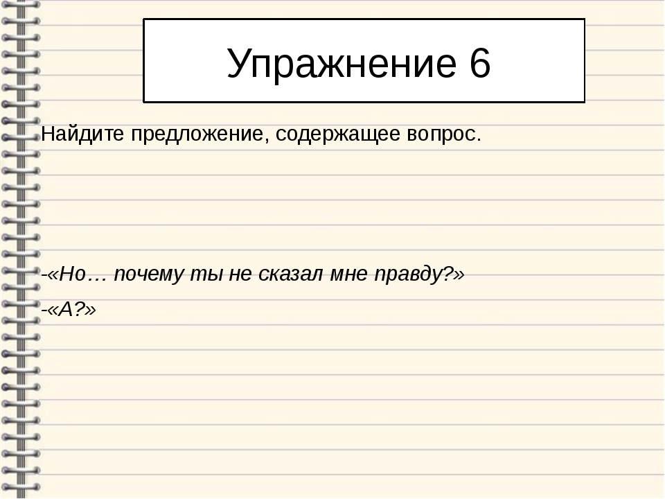 Упражнение 6 Найдите предложение, содержащее вопрос. -«Но… почему ты не сказа...