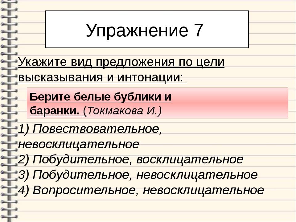 Упражнение 7 Укажите вид предложения по цели высказывания и интонации: 1) По...