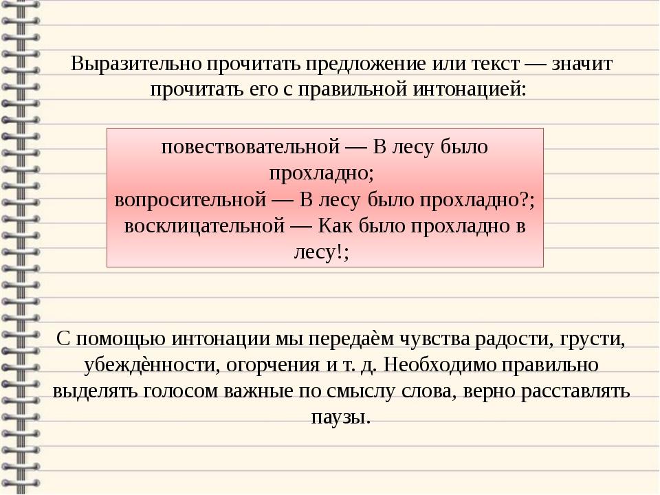 Выразительно прочитать предложение или текст — значит прочитать его с правиль...