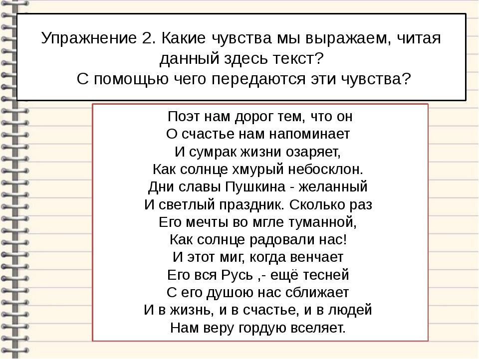 Упражнение 2. Какие чувства мы выражаем, читая данный здесь текст? С помощью...