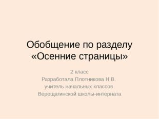 Обобщение по разделу «Осенние страницы» 2 класс Разработала Плотникова Н.В. у