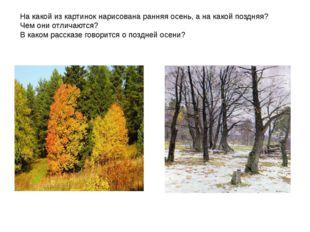 На какой из картинок нарисована ранняя осень, а на какой поздняя? Чем они отл