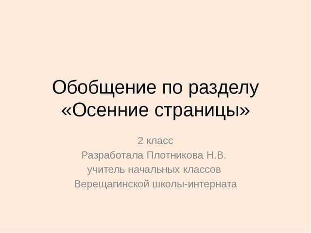 Обобщение по разделу «Осенние страницы» 2 класс Разработала Плотникова Н.В. у...