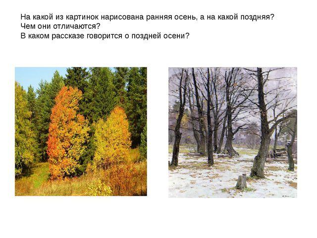 На какой из картинок нарисована ранняя осень, а на какой поздняя? Чем они отл...