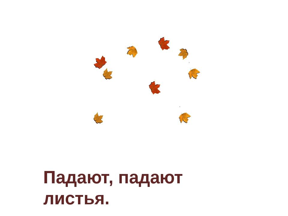 Падают, падают листья.