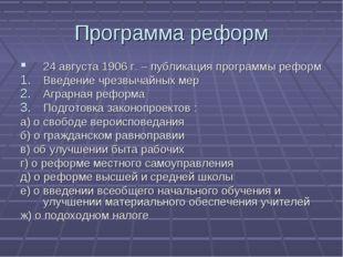 Программа реформ 24 августа 1906 г. – публикация программы реформ Введение чр