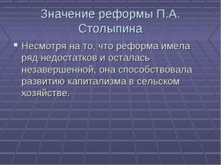 Значение реформы П.А. Столыпина Несмотря на то, что реформа имела ряд недоста