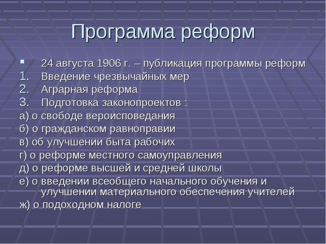 Программа реформ 24 августа 1906 г. – публикация программы реформ Введение чр...