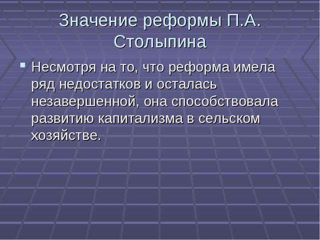 Значение реформы П.А. Столыпина Несмотря на то, что реформа имела ряд недоста...
