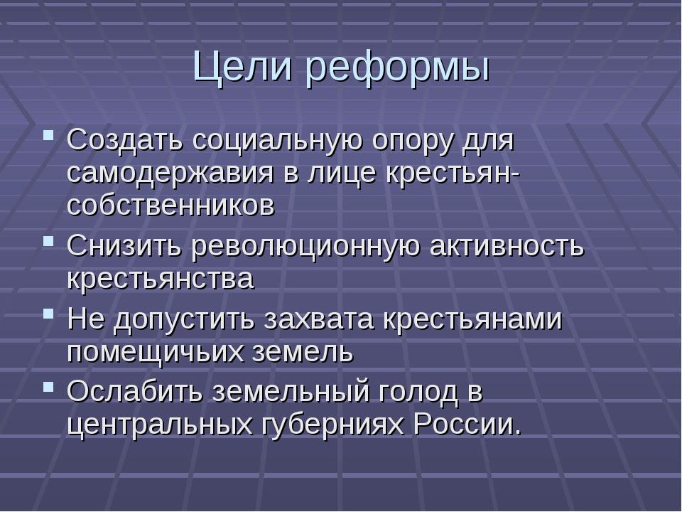 Цели реформы Создать социальную опору для самодержавия в лице крестьян-собств...