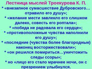 Лестница мыслей Троекурова К. П. * «внезапное сумасшествие Дубровского…отрави